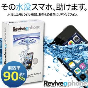 【レビューを書いて送料無料!】iPhone スマホ アンドロイド 水没 水濡れ 修理 復旧 復活 救済...