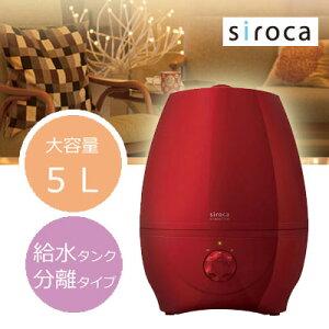 ☆2015年9月18日発売☆siroca(シロカ)大容量5L加湿器SRD-601-RDパールレッド超音波式加湿で、ミストが熱くならない!給水タンク分離タイプ