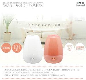 ☆2015年9月18日発売☆siroca(シロカ)LED加湿器4Lムーンホワイトアロマ対応!たっぷり4L給水タンク分離タイプ