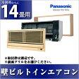 Panasonic(パナソニック) 壁ビルトインエアコン おもに14畳用 CS-B401CK2 ハウジングエアコン