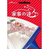 【家事の達人】 キッチンおそうじパック hk-71039