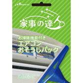 【家事の達人】 お掃除機能付きエアコンおそうじパック hk-71145
