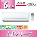 日立(HITACHI) ルームエアコン おもに6畳用 AJシリーズ 2016年モデル 白くまくん RAS-AJ22F-W 【ssm06】【買い替え2016】【取り付け…