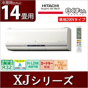 日立(HITACHI)RAS-XJ40F2-WルームエアコンRAS-XJ40F2-Wおもに14畳用XJシリーズ2016年モデル白くまくん