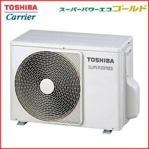 【メーカー直送】【】東芝(TOSHIBA)スーパーパワーエコゴールド天井吊形2馬力シングル単相200VワイヤレスACSA05086JX