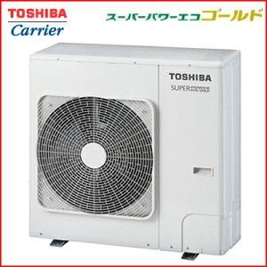 【期間限定ポイント2倍!6月9日21時-6月30日12時まで】【メーカー直送】【】東芝(TOSHIBA)スーパーパワーエコゴールド床置スタンド形2.5馬力シングル三相200VワイヤードAFSA06356B2