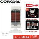 コロナ(CORONA)遠赤外線暖房機コアヒートホワイトCH-126R-W季節家電冬物家電暖房器速暖遠赤外線省エネ日本製タテ・ヨコ自在