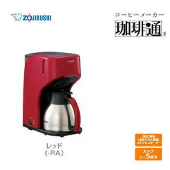 象印(ZOJIRUSHI) コーヒーメーカー 珈琲通 カップ5杯タイプ レッド EC-KT50-RA 浄水フィルター スイングバスケット はずせるフィルターケース メッシュフィルター ステンレスサーバー コーヒーメーカー 挽きたてコーヒー