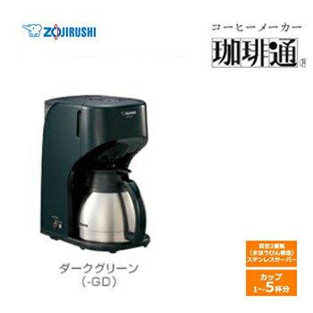 象印(ZOJIRUSHI) コーヒーメーカー 珈琲通 カップ5杯タイプ ダークグリーン EC-KT50-GD 浄水フィルター スイングバスケット はずせるフィルターケース メッシュフィルター ステンレスサーバーコーヒーメーカー 挽きたてコーヒー