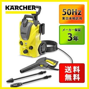 Karcher(ケルヒャー)高圧洗浄機K3サイレント(50Hz)1.601-446.0K3SL/5静音・コンパクトな高圧洗浄機(50Hz東日本地区用)