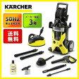 【メーカー直送】Karcher (ケルヒャー) 高圧洗浄機 K 5 サイレント カー&ホームキット (50Hz) 1.601-942.0 K5SLCH/5 (50Hz東日本地区用)