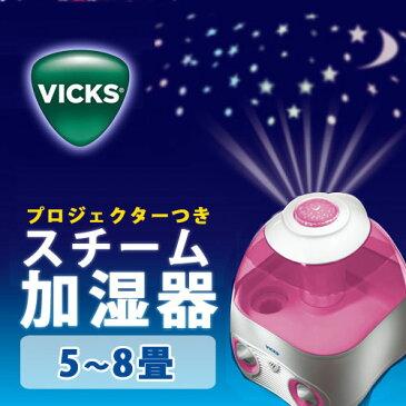 Vicks (ヴィックス) 気化式加湿器 星のプロジェクター付  5〜8畳用  V3700M  タンク容量4L 風邪予防 インフルエンザ予防