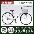 【メーカー直送】MYPALLAS マイパラス シティサイクル26 ・肉厚チューブ ホワイト M-532A-W 26インチ 耐パンク パンクしにくい 自転車 M-532A シングルギア ベーシック
