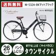 【メーカー直送】MYPALLAS マイパラス シティサイクル26 ・肉厚チューブ マットブラック M-532A-BK 26インチ 耐パンク パンクしにくい 自転車 M-532A シングルギア ベーシック