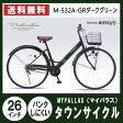 MYPALLAS マイパラス シティサイクル26 ・肉厚チューブ ダークグリーン M-532A-GR 26インチ 耐パンク パンクしにくい 自転車 M-532A シングルギア ベーシック