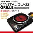 ROOMMATE(ルームメイト) クリスタルガラスグリル EB-RM400A IH対応鍋もIH非対応鍋も全て使える万能グリル 1口 電気コンロ IH対応 ガラストップ 卓上