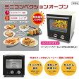 ROOMMATE(ルームメイト) ミニコンベクションオーブン EB-RM7300A ノンフライヤー ノンフライオーブン コンパクトサイズ 容量約9L オーブン トースター