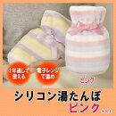 シリコン湯たんぽピンクH40014電子レンジ氷枕水枕もこもこ1Lかわいい冷え性足元冬冷え性対策保温節電エコ省エネ