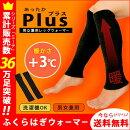 ミーテふくらはぎサポーター(あったかプラス)ブラックDY-42-BK吸湿発熱繊維糸+パイル編みで保温力プラスベーシック無地シンプル冷え性対策(男女兼用/メンズレディースユニセックス)