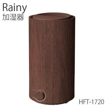 【あす楽対応】スリーアップ 上部給水式 アロマ加湿器「レイニー」 HFT-1720DW ダークウッド HFT-1720DW