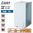 【メーカー直送】シェルパ 冷凍ストッカー 60-SOR ホワイト 60-SOR 美味しさ丸ごと大量ストック。冷凍庫。とれたての鮮度を守る冷凍ストッカー