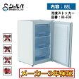【メーカー直送】シェルパ 冷凍ストッカー 88-FOR ホワイト 88-FOR 美味しさ丸ごと大量ストック。冷凍庫。とれたての鮮度を守る冷凍ストッカー