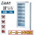 【メーカー直送】シェルパ 冷凍ストッカー 168-FOR ホワイト 168-FOR 美味しさ丸ごと大量ストック。冷凍庫。とれたての鮮度を守る冷凍ストッカー
