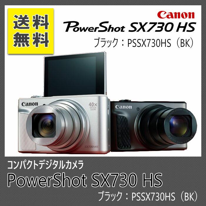 キヤノン PowerShot SX730 HS (BK) ブラック 1791C004 canon デジカメ コンパクトデジタルカメラ 望遠 自撮り スマホ連携:エアホープ エアコンと家電の通販