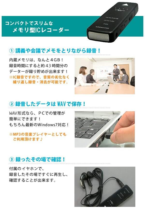 ★超目玉★あす楽対応★USB型ICレコーダー ...の紹介画像2