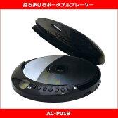 ポータブルCDプレーヤー ブラック AC-P01B 音飛び防止機能付 乾電池対応 ACアダプター付 イヤホン付属