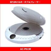 ポータブルCDプレーヤー ホワイト AC-P01W 音飛び防止機能付 乾電池対応 ACアダプター付 イヤホン付属