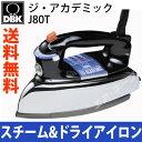 【あす楽対応】【送料無料】DBK(ディービーケー)J80T スチーム&ドライアイロン ジ・アカデミッ...