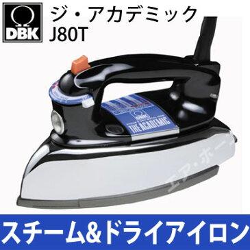 ★超目玉★あす楽対応★DBK(ディービーケー) J80T スチーム&ドライアイロン ジ・アカデミック J70Tの後継機種スタイリッシュスチームアイロン ドライアイロン デザイン家電 コードつきアイロン リビング機器