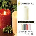 LUMINARA(ルミナラ) ピラーキャンドル L アイボリー LM4...
