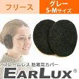 【定形外郵便】EARLUX(イヤーラックス) フリース グレー SM TYEFL-GY-04 フレームレス防寒耳カバー イヤーマフラー