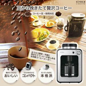 sirocacrossline全自動コーヒーメーカーSTC-401