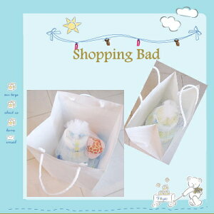 出産祝い/おむつケーキ専用紙袋・オムツケーキ専用ショッピングバック【HLS_DU】