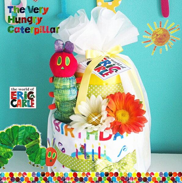 おむつケーキ NEW はらぺこあおむし チャイムバスタオル 土曜日営業  バルーン 出産祝い sassy パンパース25枚 ベ