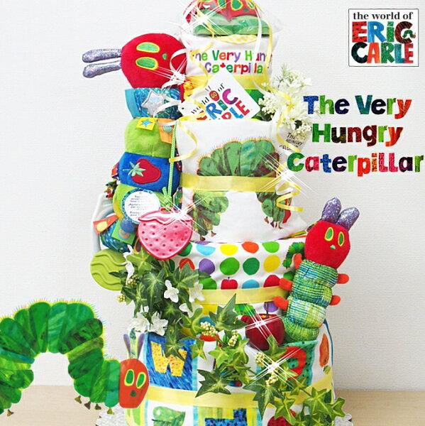 おむつケーキ はらぺこあおむしBIG4段オムツケーキ 土曜日営業 贈り物出産祝いプレゼント パンパース ベビーギフト・男の子女