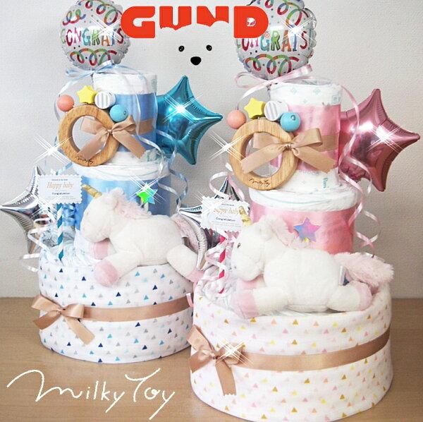 milkytoyミルキートイおむつケーキおくるみ出産祝いギフト男の子女の子  土曜日営業 誕生日オーガニック出産祝い パンパース