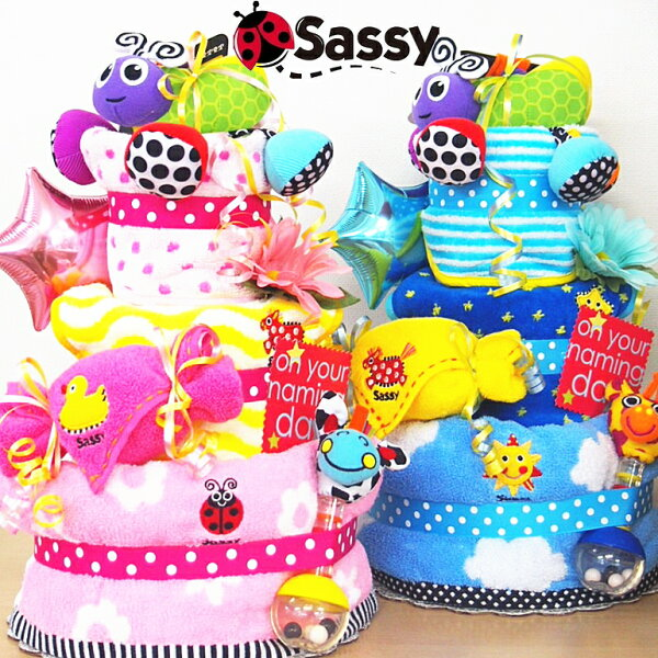 おむつケーキ  Sassy出産祝い 土曜日営業  パンパース40枚 ベビーギフト・男の子女の子/おむつケーキパンパース売れ筋