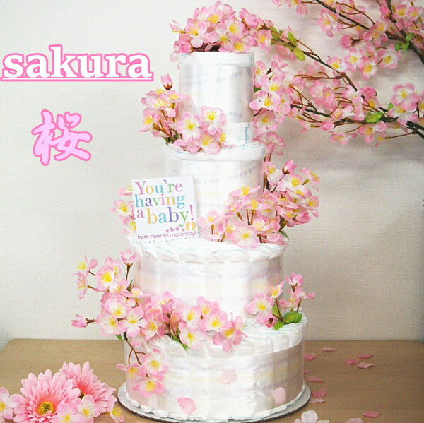 おむつケーキサクラ桜4段BIG 土曜日 営業  人気ナンバー1 パンパース59枚 出産祝い/ベビーギフト・男の子女の子  パン
