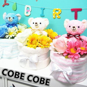 【おむつケーキ】バルーンcobecobeコービーコービー出産祝いギフト