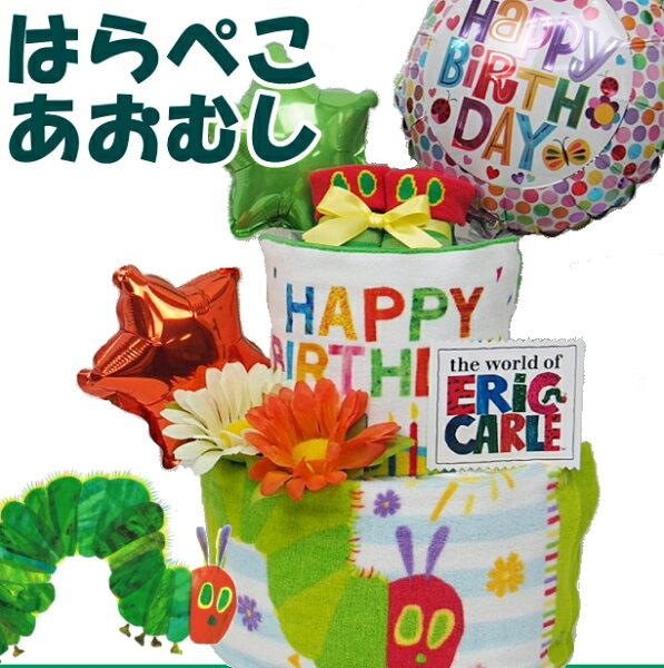 おむつケーキ  はらぺこあおむし  土曜日営業  バルーン 出産祝い sassy パンパース25枚 ベビーギフト・男の子女の子