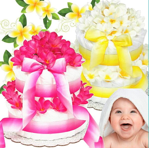 おむつケーキ プルメリアハワイアン 土曜日営業 出産祝い  パンパース ベビーギフト・男の子女の子/オムツケーキパンパース