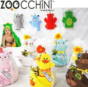 zoocchiniおむつケーキ出産祝いバスローブ
