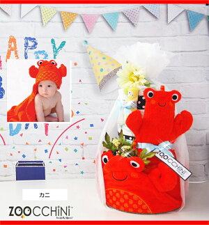 zoocchiniおむつケーキ出産祝いバスローブかに