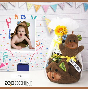 zoocchiniおむつケーキ出産祝いバスローブさる