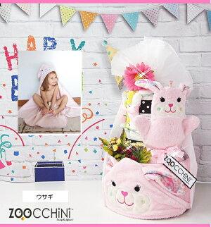 zoocchiniおむつケーキ出産祝いバスローブうさぎ