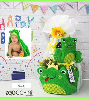 zoocchiniおむつケーキ出産祝いバスローブかえる